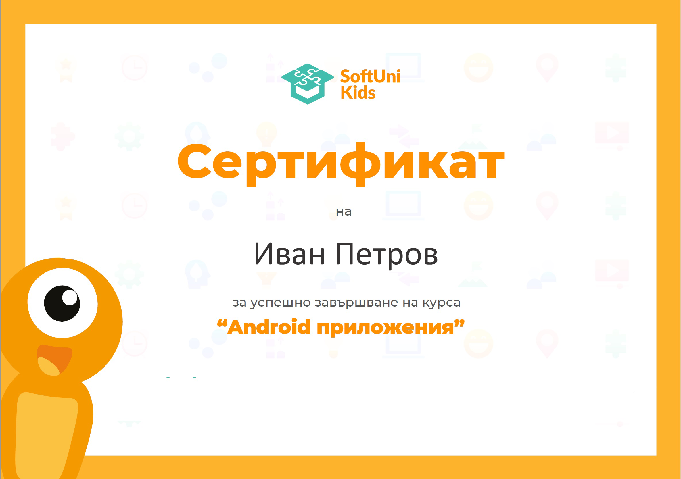 Сензори с Digital Sandbox